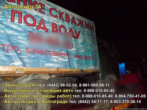 Эвакуатор Суровикино, Суровикинский район, Волгоградская область, Волгоград дешево круглосуточно 8 (917) 338-02-04 8 (961) 069-86-11
